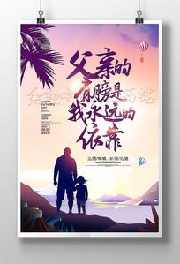 时尚创意父亲节宣传海报模板