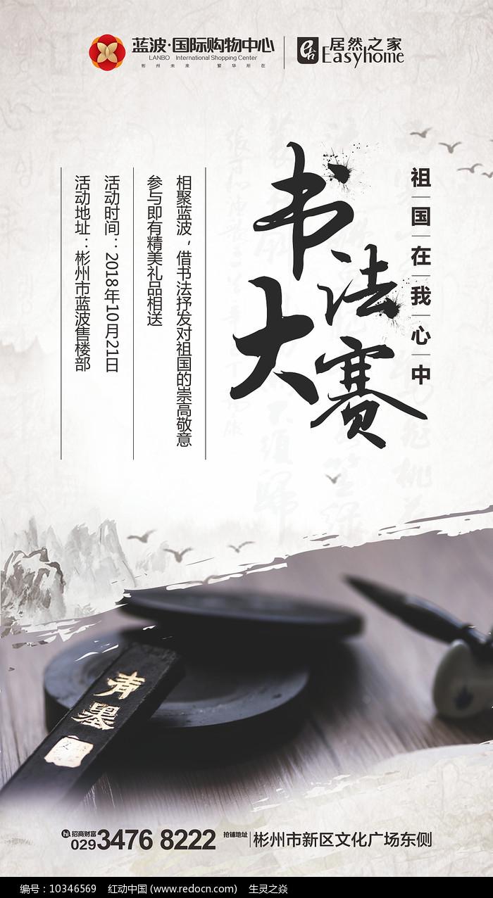 书法大赛活动宣传海报图片