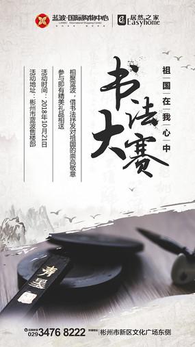 书法大赛活动宣传海报