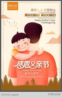 唯美感恩父亲节促销海报设计