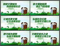 文明城市宣传标语展板