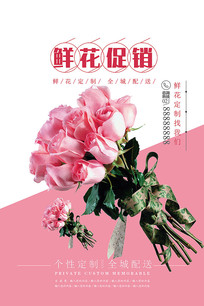 鲜花促销海报设计