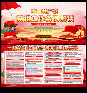 中国共产党党组工作条例解读展板