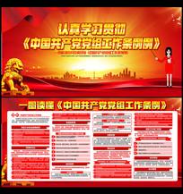中国共产党党组工作条例展板背景