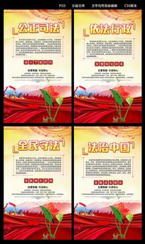 中国司法展板