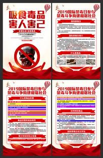 2019国际禁毒日宣传展板