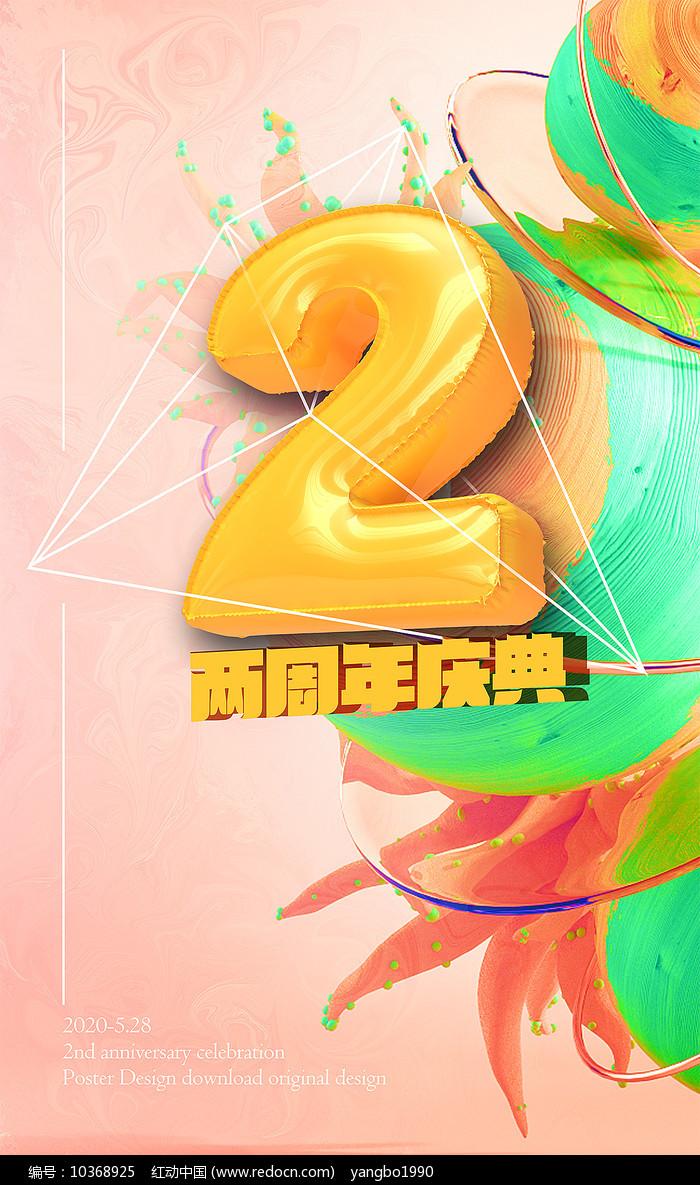 2周年海报设计图片