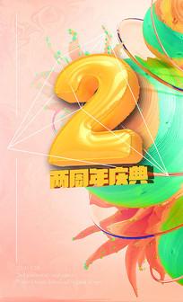 2周年海报设计