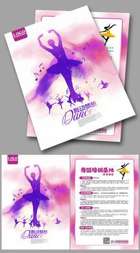 白色创意舞蹈培训基地招生宣传单设计