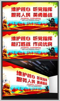 部队军队标语宣传展板
