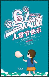 创意蓝色61儿童节宣传海报