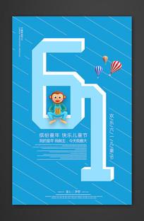 创意六一儿童节宣传海报