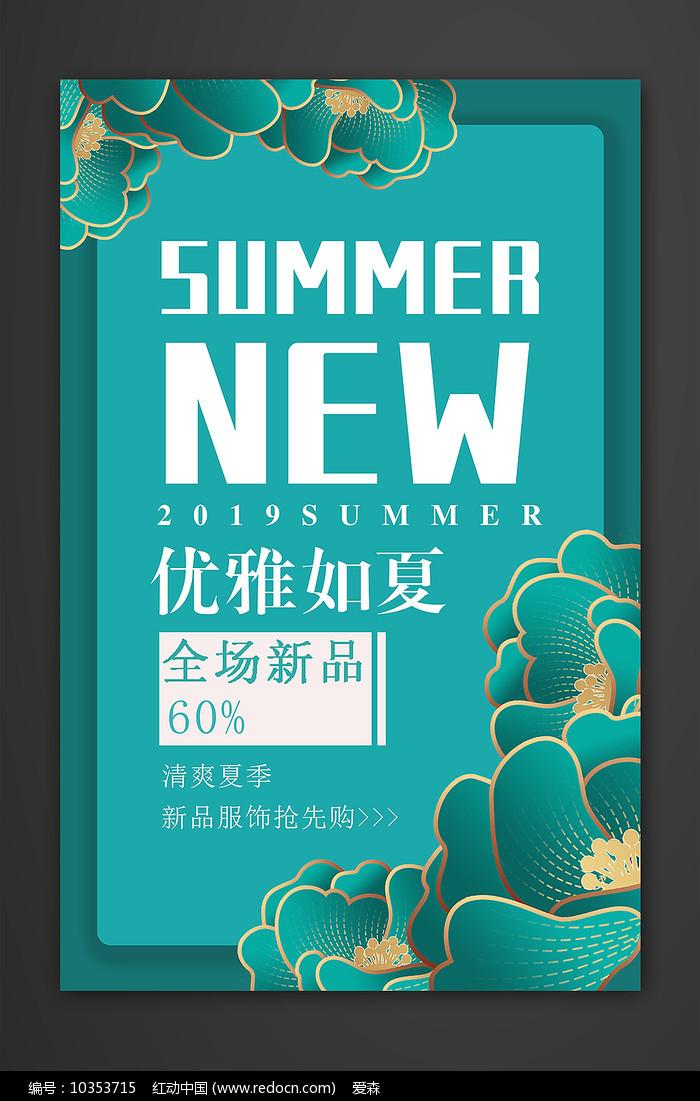 创意夏季促销海报图片