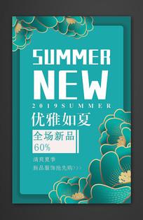 创意夏季促销海报
