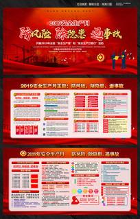 红色2019安全生产宣传展板