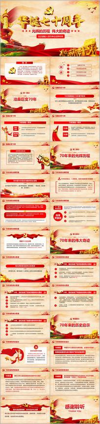 华诞70周年点赞新中国奋进新时代PPT