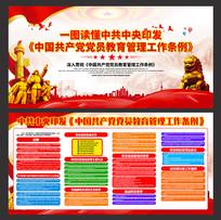 一图读懂共产党教育管理工作条例展板