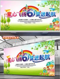 幼儿园儿童节海报