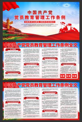 中国共产党党员教育管理工作条例解读展板