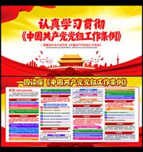 中国共产党党组工作条例宣传栏展板