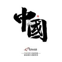 中国毛笔字
