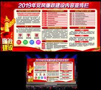 2019党风廉政建设展板