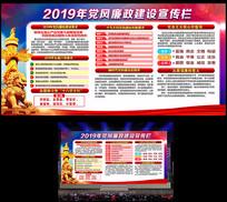2019党风廉政建设宣传栏