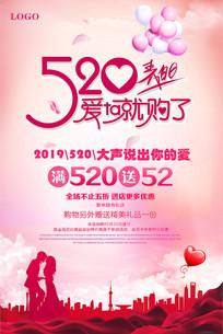 520爱情表白商城促销海报
