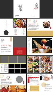 餐饮/美食手册