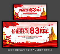 长征胜利83周年宣传展板