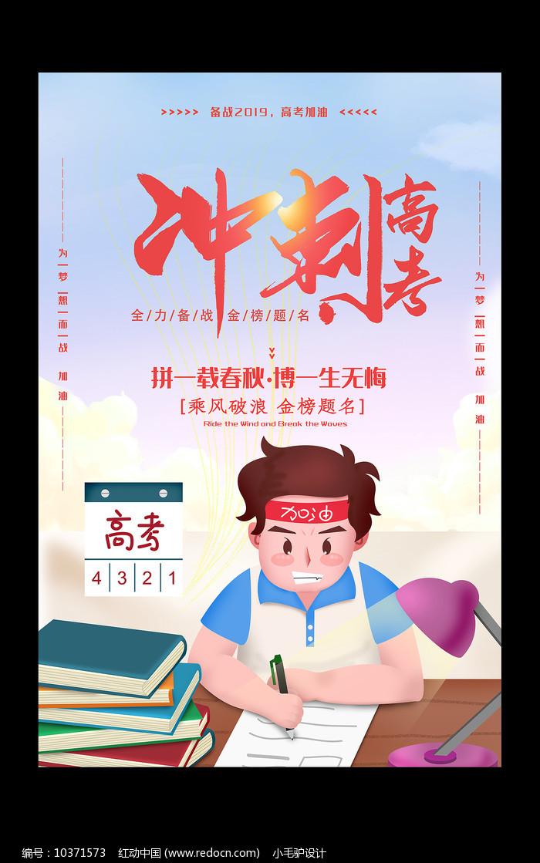 冲刺高考高考励志海报图片