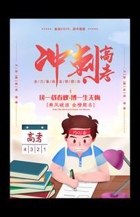 冲刺高考高考励志海报