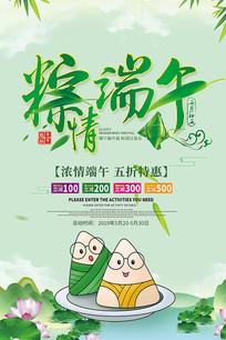 创意简约粽香端午节日宣传海报