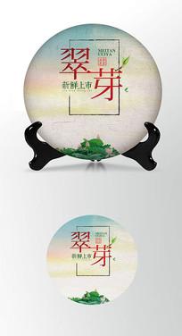 翠芽茶饼棉纸图案包装设计