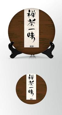 大气云纹古典茶叶棉纸茶饼包装设计
