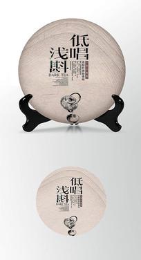 低唱浅酌茶叶棉纸茶饼包装设计