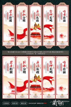 反腐倡廉党建文化墙展板设计