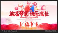 放飞梦想快乐成长六一儿童节背景板