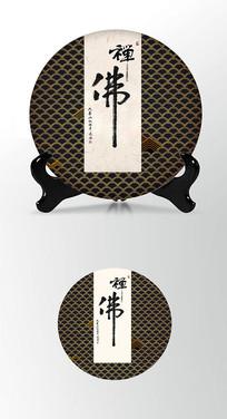 佛系字体茶叶棉纸茶饼包装设计