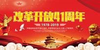 改革开放41周年宣传展板