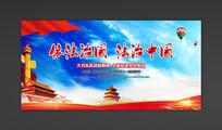 高端蓝色法治中国背景板