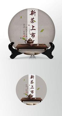 高端新茶茶叶棉纸茶饼包装设计