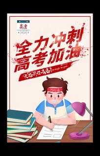 高考加油高考冲刺励志海报