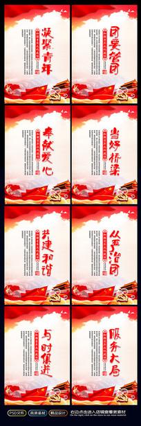 共青团文化标语宣传展板设计