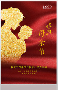 红金色母亲节设计海报