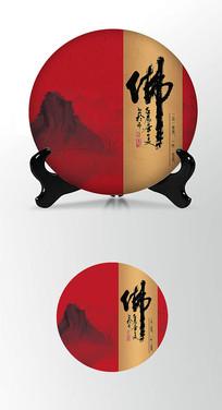 红色佛系茶叶棉纸茶饼包装设计