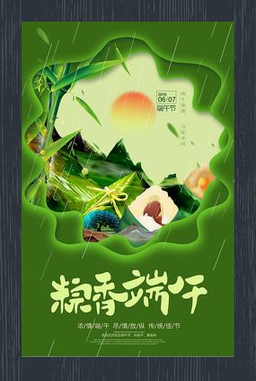 剪纸粽香端午促销海报