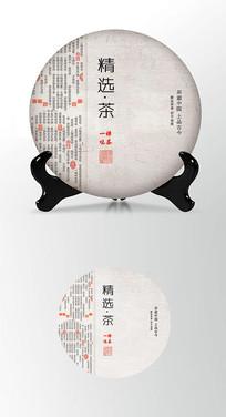 精选茶礼茶叶棉纸茶饼包装设计