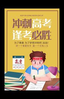 卡通高考励志宣传海报