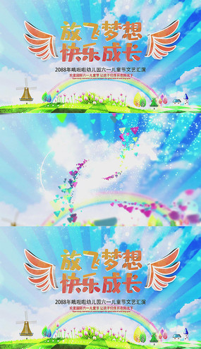 卡通蓝天白云风车儿童节ae片头视频模板 aep